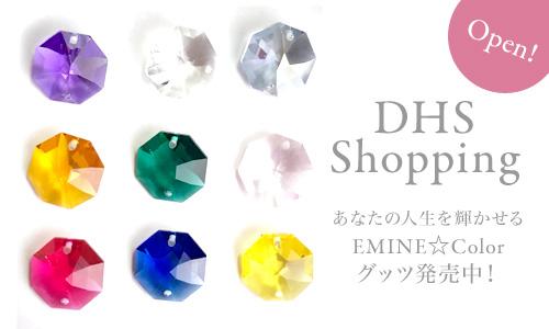 DHS Shopping - あなたの人生を輝かせるEMINE☆Colorグッツ発売中!